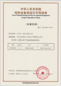 125TM塔吊特种设备制造许可证